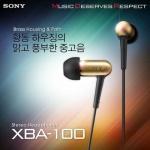 소니 XBA-100