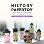 한국역사인물 페이퍼토이 16편_조선의 생육신