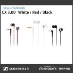 젠하이저 CX 3.00 커널형 이어폰 / AS 2년가능