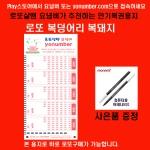 로또살땐요넘버 복돼지 로또복권작성용지 100매/펜1개