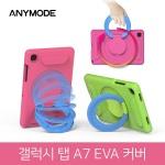 애니모드 갤럭시 탭A7 에바(EVA) 커버 (SM-T500/T505)
