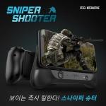 아이폰 전기종 대응 스나이퍼 슈터 FPS 게임 컨트롤러