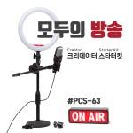 [유쾌한생각]모두의 방송 크리에이터 스타터킷 PCS-63