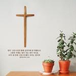 샬롬 벽걸이 십자가 (중) +레터링