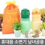 예꼬맘 쉬통통 휴대용 유아 소변기 나들이용품