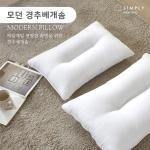 심플리홈 모던 경추베개솜 50x70 (1+1세트)