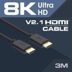 V2.1 HDMI 케이블 3미터 / UHD 8K 4K 영상 LCBC990