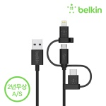 벨킨 3in1 5핀 C타입 아이폰 멀티 케이블 F8J050bt