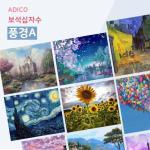 DIY 보석십자수 - 풍경A 30종 택1