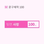 문구제작 100 ( 뒷면 - 사랑 )