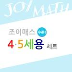 조이매스 4/5세용 수준1 세트