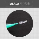본사정품 5개입 OLALA 교정용 치간칫솔 치간치솔3size