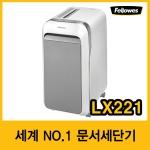 펠로우즈 문서세단기 LX221 (50098)