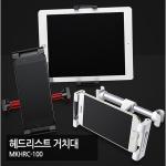 머레이 차량용 스마트폰/태블릿 거치대 MKHRC-100