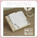 편백나무 피톤치드 독서대 집중력 조성
