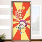 id513-소주커플_현관문시트지