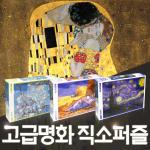직소퍼즐 동/서양명화 서양명화 500/700 조각 Puzzle