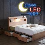 달빛아래 LED서랍침대 6종 수퍼싱글(양면매트)DM236SS