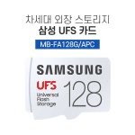 삼성전자 UFS 카드 128GB MB-FA128G/APC 정품