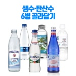 프리미엄 수입 미네랄 생수/탄산수 6병 골라담기
