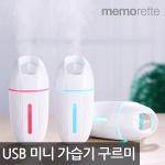 [메모렛] 구르미 가습기 MWR-HU01