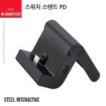 스위치 스탠드 PD (단단한 거치와 140도각도조절가능)