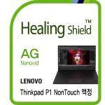레노버 씽크패드 P1 논터치 저반사 액정보호필름 1매