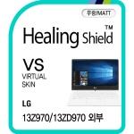 LG 올데이 그램 13Z970/13ZD970 버츄얼스킨 세트