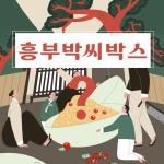 [앵콜]코코도르 흥부박씨박스 [디퓨저3개+쇼핑백]