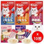 이나바 챠오츄르 스틱 츄르 모음전 X 10봉 고양이간식