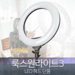 [유쾌한생각]LED 링라이트 룩스원라이트3