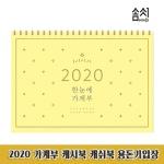 2020 가계부 캐시북 캐쉬북 용돈기입장 1P 만년형
