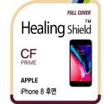 아이폰8 후면 프라임 보호필름 2매(후면 풀커버용)