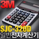 3M SJC-320D 계산기/EAZY PAD/일반용/태양열+배터리/메모리,백분율,루트,GT,MU계산/소수점자리지정
