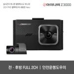 아이나비 블랙박스 Z3000 32GB 기본패키지 / FHD&FHD
