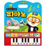 [키즈아이콘] 뽀로로 피아노 사운드북 [사운드북 ]
