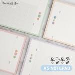 몽글몽돌 A5 노트패드