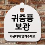 생활안내판_113_귀중품 보관