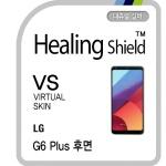 LG G6 플러스 후면 버츄얼스킨-내츄럴 실버 1매
