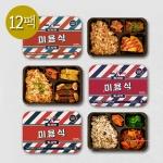 식단관리 미용식 간편도시락 6종 12팩