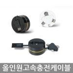 나비 NV8-LINK31 올인원 휴대용 고속충전케이블 5/8/C