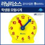 러닝리소스 학생용 모형시계(LR2202-1)