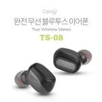Candy 고감도 완전무선 스테레오 이어폰 TS-08