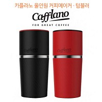 [Cafflano] 카플라노 올인원 커피메이커 텀블러 (그라인딩,추출,텀블러를 하나로 간편하게!)