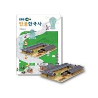 [EBS 만공한국사] 고려_해인사 장경판전