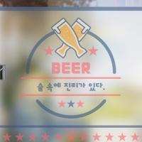 dgse256-맥주라벨-반투명시트지