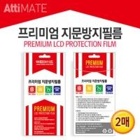 아띠메이트 아이폰XR 프리미엄 지문 방지 필름 2매