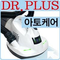 [아토피 안심인증마크]아토케어 자외선 살균 진공청소기 DR.PLUS/국내생산/싸이클론 방식/진공청소기/핸디형/침구청소/이불/메트리스/침대/살균/650W