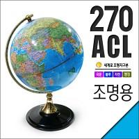 세계로 조명 지구본 270-ACL