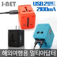 JY-158 해외여행용 멀티아답터 2100mA USB2포트